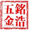 銘浩五金漆油公司