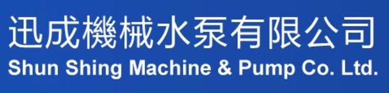 迅成機械水泵有限公司