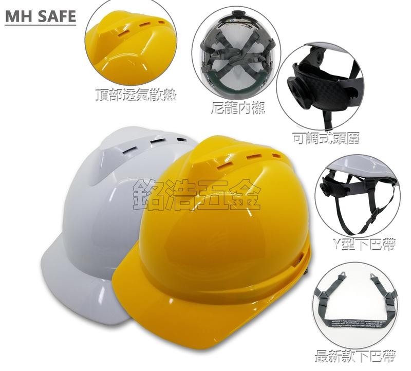 MH-SAFE安全帽
